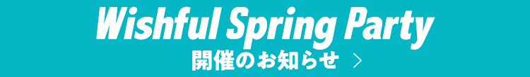Wishful Spring Party 開催のお知らせ
